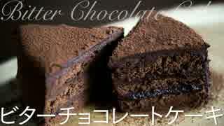 ビターチョコレートケーキ【お菓子作り】