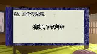 【刀剣乱舞】審神者2周年刀剣男士の名前を