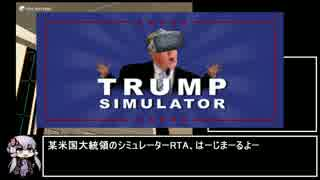 【RTA】Trump Simulator VR 17.03