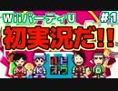 ハッピー4人組でWiiパーティUを初実況【Part1】