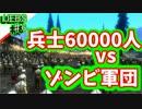 【UEBS実況】6万人の兵士vsゾンビ軍団防衛線!! ♯6