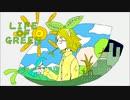 【鏡音リン】LIFE OF GREEN【オリジナル】