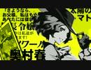 【ペルソナ5】サタナエル!【MAD】