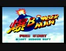 【N64】本当は得意な(爆)ボンバーマンを初見で実況プレイ ぱーと1