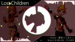 【鏡音リン・レンV4X】Lost Children【Dub