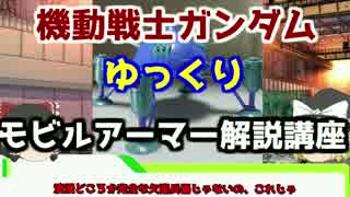 【機動戦士ガンダム】 アッザム 解説【ゆっくり解説】part27