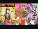 【VOICEROID実況】戦う乙女と守られる漢の行進曲【Castle Crashers】Part6