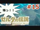 【ゼルダの伝説】のんびり実況プレイ#15【ブレス オブ ザ ワイルド】