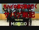 モハビの運び屋:サバゲ戦記in加古川CQB:2017/04/09/sun 20