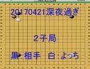 よっちの棋譜8