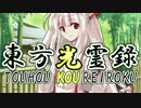 【幻想入り】東方光霊録【15話】