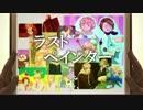 【APヘタリア合作】 重量級春祭り Final 【ED】