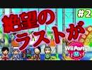 ハッピー4人組でWiiパーティUを初実況【Part2】