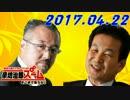 【辛坊治郎・山口敬之】 ズームそこまで言うか! 20170422【北鮮情勢】