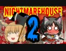 最恐のMOD「NightmareHouse2」バカとサイコは帰りたいpart10【ゆっくり実況】