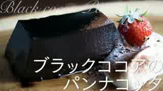 ブラックココアのパンナコッタ【お菓子作