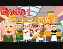 【1/2】がんばれ!ニコニコ商店街【いらす