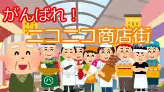 【1/2】がんばれ!ニコニコ商店街【いらすとやドラマ】