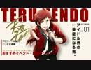 【アイドルマスターSideM】天道 輝【アイ