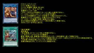 【遊戯王ADS】烏合無象リンク【新マスタールール】
