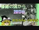 【PC版BF1】突っ込みグセが治らない饅頭のBF1交流戦【修羅の国から_2017...
