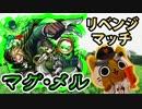 【モンスト実況】屍都探偵マグメル リベンジマッチ!【爆絶】
