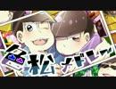 【おそ松さん人力】色松メドレー企画【総勢34名】