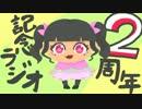 【60分耐久】二周年記念ラジオ