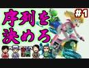 序列を決めるマリオカート8 Part1【4人実況】