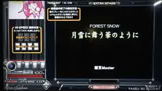 【beatmania IIDX】 月雪に舞う華のように (SPA) 【SINOBUZ】 ※手元付き