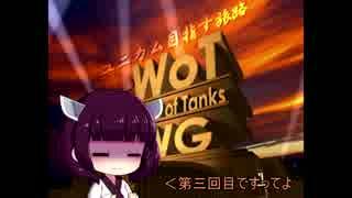 【WoT】ユニカム目指す旅路:PartX3(Emil1