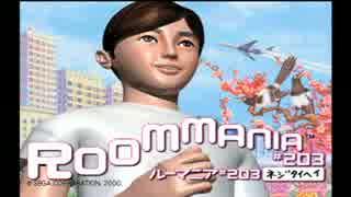 『ルーマニア#203』 を 実況プレイする!【1】