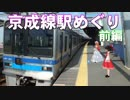 ゆかれいむで京成線駅めぐり~前編~