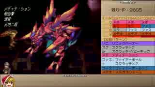 【サガフロ2】クヴェル縛りPart18【ゆっくり実況】