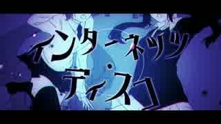 【初音ミク&音街ウナ】 インターネッツ・ディスコ 【オリジナル!】 thumbnail