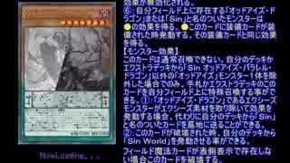 【遊戯王ADS】いろいろデッキを魔改造【多平行Sin】VS【音響戦士】
