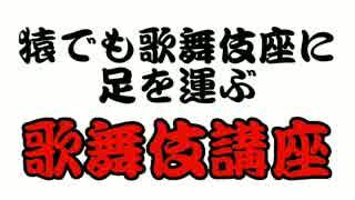 【公式ユーザー記者】猿でも歌舞伎座に