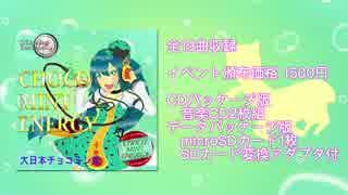 【M3-2018春L-08a】CHOCO MINT ENERGY PV【大日本チョコミン党1stアルバム】
