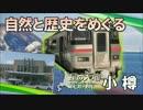 【北海道試され鉄道旅 Chapter-12】小樽・手宮線を追って@札幌→余市