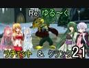 【VOICEROID実況】Re:ゆるーくラチェット&クランクpart21