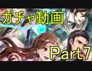 【FEH】FEヒーローズガチャチャレンジ シーズン2 Part7