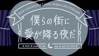 【UTAU】僕らの街に愛が降る夜だ【雨音ミゾレ】