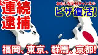 【韓国違法人ラッシュ】 福岡、東京、群馬、京都!ビザを復活しよう!