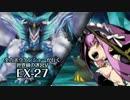 【ADVANCED実況】 全力ボウケンシャーが行く世界樹の迷宮V 【EX-27】