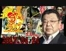 【オジキ】あさラジ! 2017.04.24 <福岡3億8千万円強奪・仏大統領選>