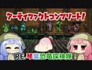 【ARK:Survival_Evolved】RE.琴葉恐竜探検隊!20回目【The Center】
