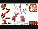 【ポケモンSM】続ザングース軸でレート2000 その4(1892~)【対戦実況】