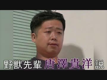 唐澤貴洋 語録
