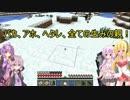 【Minecraft】 ゆかり軍団を作ろうパート14 【VOICEROID+実況】