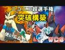 【ポケモンSM】WCS環境を制圧せよ!! 1【対戦実況】